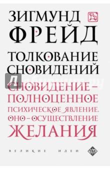 Толкование сновиденийКлассическая и профессиональная психология<br>Зигмунд Фрейд - знаменитый ученый, основатель психоанализа. Его новаторские идеи оказали огромное влияние на психологию и всю западную цивилизацию XX века и на протяжении всей его жизни встречали критику в научном сообществе. Среди крупнейших достижений Фрейда: психологизация понятия бессознательное, разработка теории эдипова комплекса, создание метода свободных ассоциаций и методики толкования сновидений.<br>Толкование сновидений Зигмунда Фрейда - одна из самых популярных книг ХХ века, переведенная практически на все языки мира и выдержавшая огромное количество переизданий. Основной предмет исследования в Толкованиях сновидений - бессознательное, та часть сознания, которая недоступна восприятию человека, но при этом управляет его желаниями и поступками. Изучение символического значения того, что видится человеку во сне, помогает разобраться в его страхах, подавленных желаниях и психологических проблемах.<br>