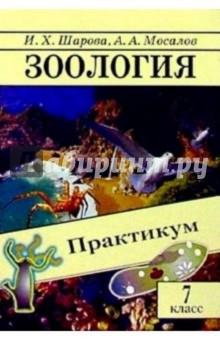 Шарова И.Х. Зоология: Практикум. 7 класс