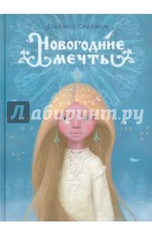 Новогодние мечтыОтечественная поэзия для детей<br>Самые веселые новогодние стихи, песни и загадки Владимира Степанова дополнены иллюстрациями молодой художницы Галины Зинько.<br>Эта книга - прекрасный подарок для малыша.<br>Для младшего дошкольного возраста.<br>