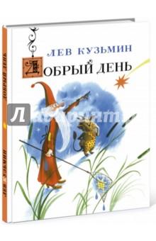 Добрый деньОтечественная поэзия для детей<br>Стихотворения Льва Кузьмина познакомят маленького читателя с деятельными и находчивыми персонажами, такими как добрый и отзывчивый Слон, остроумный Звездочёт и неугомонные братья Жёлтый с Красным. Научат верить в себя, как верит бумажный самолётик, стремящийся увидеть дальние страны, и даже напомнят о пользе манной каши.<br>Узнаваемые и красочные иллюстрации Виктора Чижикова замечательно дополняют текст и дарят детям и взрослым непередаваемое ощущение праздника.<br>