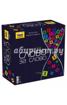 Настольная игра Слово за слово (8945)Карточные игры для детей<br>Слово за слово - это динамичная и оригинальная игра в слова, которую мы вам спешим представить. Суть игры проста: бросаем кубики, засекаем 30 секунд и начинаем придумывать слова, которые начинаются на одну из выпавших на кубиках букв. Слова повторять нельзя, задействованную букву игрок забирает себе. Чем более редкая буква, тем больше очков получит игрок. Темы для придуманных слов определяются заранее с помощью карточек.<br>Состав игры: специальные кубики с буквами - 13 шт., песочные часы - 1 шт., карточки тем - 56 шт.<br>Количество игроков: 2 и более<br>Время игры: 30 мин.<br>Для игроков от 8-ми лет.<br>Не рекомендуется детям до 3-х лет. Содержит мелкие детали.<br>Сделано в России.<br>