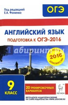 Английский язык. Подготовка к ОГЭ-2016. 9 класс. 20 тренировочных вариантов по демоверсии на 2016 г