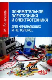 Занимательная электроника и электротехника для начинающих и не только...Радиоэлектроника. Связь<br>В современном мире выросла роль технических специальностей, связанных с электроникой и электротехникой. Освоить их самостоятельно станет легче, если есть под рукой будет хорошая практическая книга-самоучитель.<br>Электротехника и электроника в книге рассматривается пошагово от самых азов. Если материал каких-то Шагов вам знаком, смело переходите к следующему шагу. В книге нет теории ради теории. Изложено лишь самое необходимое, что позволит чувствовать себя уверенно при практической работе с электротехникой и электроникой. Есть в книге и необходимые базовые формулы, без которых не понять, как работает электротехника.<br>А основная часть самоучителя - практика, которую с этой книгой можно легко освоить самостоятельно в ходе экспериментов. Помогут описания и рисунки практических работ в домашних условиях при помощи легкодоступных для каждого приборов и материалов.<br>Книга проиллюстрирована мультимедийными роликами, которые можно бесплатно посмотреть или скачать с сайта автора книги Электрокласс (www.eleczon.ru) в разделе Основы электротехники и электроники. Они помогут в освоении материала самоучителя.<br>Это лучший самоучитель для тех, кто делает первые шаги в освоении практической электроники и электротехники.<br>