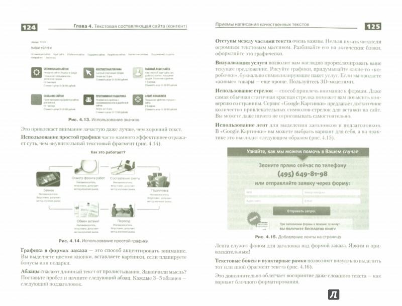 Поисковая оптимизация практическое руководство по продвижению сайта