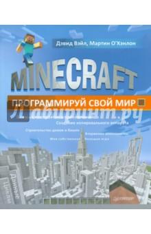 Minecraft. Программируй свой мирАртбуки. Игровые миры<br>В ваших руках не просто книга, а счастливый билет в удивительный мир Minecraft и программирования. Возможности творчества в компьютерном мире безграничны. Эта книга специально написана для тех, кто не только любит играть, но и хочет создавать что-то новое. Вы с легкостью освоите программирование, просто играя в Minecraft. В этом вам помогут простые пошаговые инструкции, позволяющие не только написать программу на Python, но и построить дом, фантастическое сооружение или даже 3D-копировальную машину. Вы сможете создавать собственные интерактивные игры, заниматься поиском сокровищ и даже возводить невероятные гигантские 2D- и 3D-объекты (сферы и пирамиды). Все в ваших силах - постройте работающие огромные Minecraft-часы, спланируйте нападение инопланетян и даже сражение. <br>Навыки программирования, полученные в этой книге, позволят вам раскрыть невероятные возможности Minecraft, недоступные вашим друзьям и знакомым.<br>