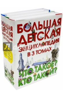 Большая детская энциклопедия в 3 томах
