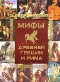 Игорь Гусев: Мифы Древней Греции и Рима