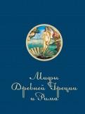 Игорь Гусев: Мифы и легенды Древней Греции и Рима