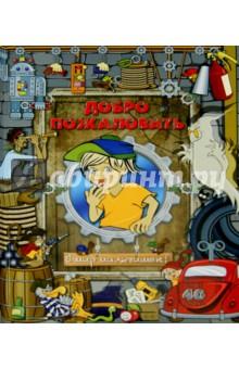 Добро пожаловать в мир мальчишек!Другое<br>Эта книга познакомит вашего ребенка с миром, в котором хоть на мгновение мечтает очутиться каждый мальчишка!<br>Юный читатель побывает на корабле пиратов, в замке ужасов, башне доброго волшебника, заглянет на фабрику игрушек и в автомобильную мастерскую. Открывая окошки, выдвигая клапаны и вращая колесики, он узнает о том, как делают игрушки и ремонтируют автомобили, где хранятся пиратские сокровища, сможет выучить магическое заклинание и приготовить волшебное зелье.<br>Для детей 4-6 лет.<br>