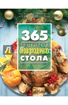 365 рецептов новогоднего столаОбщие сборники рецептов<br>365 блюд для Нового года. Хорошее предложение! Пролистать такую книгу - уже приятно, уже предвкушение праздника. Можно выбрать несколько салатов и горячих блюд для предновогоднего вечера. Составить легкое меню для праздничной ночи. И открыть наступивший новый год волшебным завтраком в кругу самых близких и родных. С Новым годом! Пусть радость будет внутри вас всегда!<br>