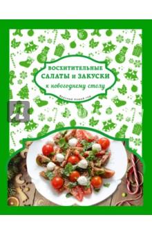Восхитительные салаты и закуски к новогоднему столуЗакуски. Салаты<br>Какой новогодний стол без аппетитных закусок и салатов! Мясные, рыбные, овощные - они составляют основу праздничного ужина. В нашей книге вы найдете рецепты вкусных и ярких салатов и закусок. <br>Встречайте Новый год со вкусом!<br>