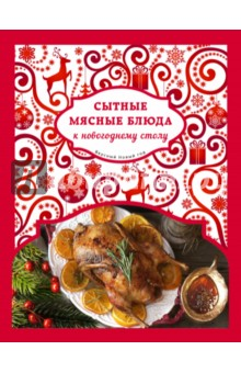 Сытные мясные блюда к новогоднему столуБлюда из мяса, птицы<br>Ни один серьезный праздничный стол, а особенно новогодний, не обойдется без сытных мясных блюд. В нашей книге вы найдете рецепты вкусных блюд из мяса, которые украсят ваш стол и не дадут проголодаться. Встречайте праздник ярко!<br>