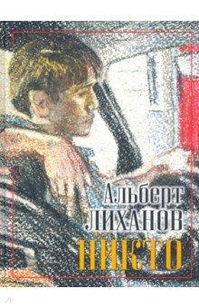 НиктоПовести и рассказы о детях<br>Роман Никто - одно из самых драматичных произведений А. А. Лиханова. Современная рыночная действительность перемалывает судьбу паренька из детдома - Коли Топорова, которого бандиты именуют прозвищем Никто.<br>Для среднего и старшего школьного возраста.<br>