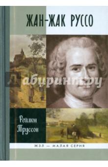 Жан-Жак РуссоДеятели науки<br>Выдающийся деятель эпохи Просвещения Жан Жак Руссо (1712-1778) всегда вызывал интерес и своей необычной судьбой, и своими ни на что не похожими, во многом парадоксальными философскими воззрениями. Родоначальник современного жанра автобиографии в Исповеди, он представал перед современниками то как любитель парадоксов и софизмов в своих Рассуждениях, то как властитель душ в знаменитом романе Новая Элоиза, то как неподкупный законодатель в Общественном договоре. Он был обожествлен Французской революцией, которая объявила его своим духовным отцом, но в XIX веке на его долю зачастую выпадали прямо противоположные определения: его-то называли анархистом, то видели в нем предтечу будущего тоталитаризма. Сама личность Руссо - одновременно привлекательная и отталкивающая, сложная и противоречивая - до сих пор не перестает вызывать самые страстные споры как среди поклонников этого защитника вольностей и прав (слова Пушкина), так и среди его непримиримых противников.<br>