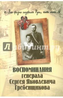 ...Всю жизнь служил Руси, как мог... Воспоминание генерала Сергея Яковлевича Гребенщикова