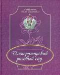 Арбатская, Вихляев: Императорский розовый сад