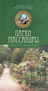 Арбатская, Вихляев: Парки Массандры: прошлое и настоящее
