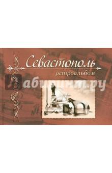 Севастополь. РетроальбомФотоальбомы<br>В книге представлены фотографии города Севастополя с описанием происхождения изображенного объекта и исторических событий, связанных с ним.<br>
