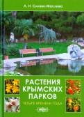 Людмила Слизик-Маслова: Растения крымских парков. Четыре времени года
