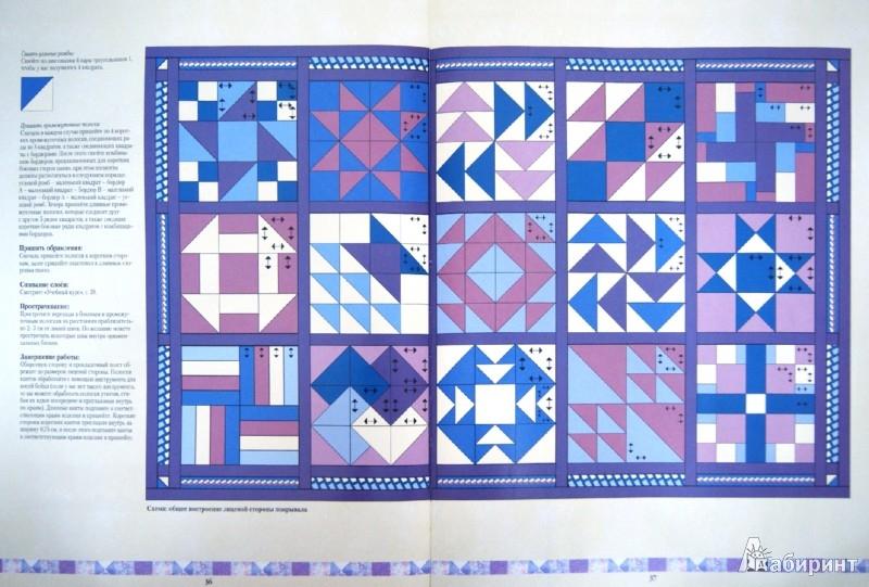 Иллюстрация 1 из 16 для Пэчворк. Пэчворк и квилты. Учебный курс. Цветные чертежи - Бюлер, Клар | Лабиринт - книги. Источник: Лабиринт