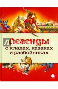 Легенды о кладах, казаках и разбойникахЭпос и фольклор<br>Удивительные легенды хранят бескрайние степи и дремучие леса Украины, где давным-давно гуляло славное казацкое войско. Людская молва наделяла великих казацких атаманов недюжинной силой, необычными способностями. Они были защитниками от врагов и от несправедливости, а уж в хитрости и храбрости с ними никто не мог сравниться.<br>Для младшего школьного возраста.<br>