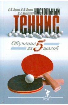 Обучение настольному теннису за 5 шаговТеннис<br>В книге представлен комплексный подход к тренировкам спортсменов по настольному теннису, который заключается в развитии по пяти направлениям: техника, тактика, физическая форма, психология и соревновательная подготовка. Рассматриваются особенности различных стилей игры. Игровые комбинации и упражнения наглядно представлены в виде схем и рисунков.<br>