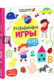 Развивающие игры для любознательных малышей Клевер Медиа Групп