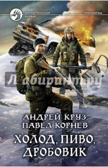 Холод, пиво, дробовик, Круз Андрей, Корнев Павел Николаевич