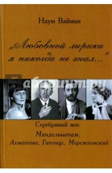 Вайман Наум Исаакович »