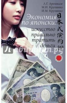 Экономия по-японски. Искусство правильно тратить деньгиБанковское дело. Финансы<br>Формирование японской нации заняло в истории не одно тысячелетие. Это был долгий и многогранный процесс, который образно можно представить себе в виде множества ручейков, собирающихся вместе в единый мощный поток. Поэтому грани поведения японцев, их характер, восприятие ими действительности при более детальном знакомстве вызывают у иностранцев сложную гамму впечатлений, начиная от удивления и кончая восторгом. При этом каждая из этих неповторимых граней заслуживает своего детального изучения.<br>Одной из интересных и весьма поучительных особенностей поведения японцев является их умение правильно, т. е. экономно, тратить деньги, рационально распределять свои доходы. Этому искусству японцев в семье учат с детства, формируя и постепенно совершенствуя у них навыки разумного распределения семейного бюджета. Японцам всегда хватает денег, они редко жалуются на их нехватку. Залогом такого благополучия является не столько умение правильно распределять деньги, сколько навыки точно анализировать свои потребности, принимать осмысленные решения о необходимости тех или иных трат. Можно даже сказать, что японцы в своем искусстве экономии и разумного расходования денег намного превзошли другие народы мира.<br>О том, в чем же состоят их секреты, авторы попытались рассказать российскому читателю на страницах предлагаемой книги.<br>