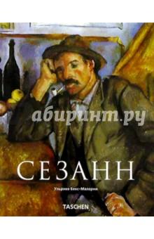 Сезанн (1839-1906): зачинатель современности