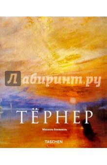 Дж.М.У. Тёрнер (1775-1851). Мир света и цвета