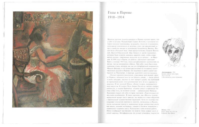 Иллюстрация 1 из 11 для Марк Шагал. Живопись как поэзия - Инго Вальтер | Лабиринт - книги. Источник: Лабиринт