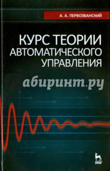 Курс теории автоматического управления. Учебное пособие