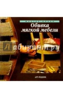 Купите Ремонт, обивка мягкой мебели. по цене 1800 в регионе Санкт-Петербург
