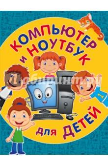 Компьютер и ноутбук для детейКомпьютер для детей<br>В этой познавательной книге младшие школьники и их родители найдут ответы на вопросы: из чего состоит и как устроен компьютер, как работать на нём и как его лечить, как создать с помощью компьютерных программ текст, рисунок и презентацию и многое другое. Интересные факты, занимательные вопросы, тематические кроссворды, забавные иллюстрации вместе с весёлыми героями превратят чтение книги в увлекательное путешествие.<br>Книга предназначена для любознательных детей, заботливых родителей и творческих учителей.<br>Для среднего школьного возраста.<br>