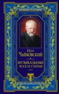 Петр Чайковский: Музыкальные эссе и статьи