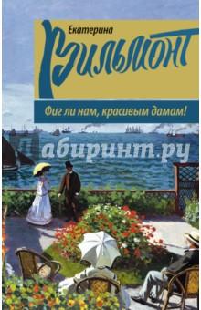 Интересный роман читать легко и интересно