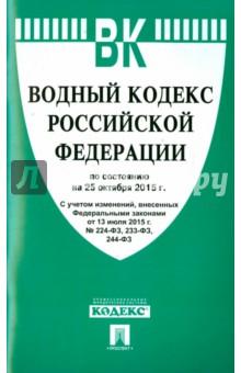 Водный кодекс Российской Федерации по состоянию на 25 октября 2015 года