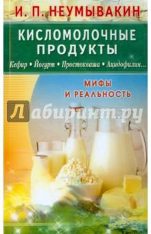 Кисломолочные продукты. Кефир. Йогурт. Простокваша. Ацидофилин... Мифы и реальность