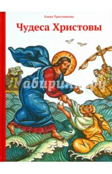 Чудеса ХристовыРелигиозная литература для детей<br>О чем книга<br>Книга рассказывает о некоторых чудесах, которые творил Господь Иисус Христос: исцелял больных, воскрешал мертвых, ходил по водам, претворял воду в вино, насыщал пятью хлебами и двумя рыбками пять тысяч человек.<br><br>Для кого книга<br>Эту книгу мы постарались сделать такой, чтобы её можно было читать совсем маленьким детям - в том числе и тем, кому ещё не исполнилось трёх лет. В этом возрасте любящие родители непременно читают детям красивые книжки с картинками, а верующие родители уже стараются дать детям первые знания о Боге и о вере.<br><br>Особенность издания<br>Рассказ о чудесах не превращается в сказку, малышу сразу прививается глубокое почтение и уважение к именам Бога и Божией Матери. Красивые выразительные картинки точно повторяют текст, в то же время дают возможность обсудить с ребенком как всю историю, так и ее детали. Важная часть книги - подсказки для взрослых, как говорить с детьми о Боге и Его чудесах.<br><br>Почему мы решили издать эту книгу<br>Господь сказал: Пустите детей и не препятствуйте им приходить ко Мне, ибо таковых есть Царство Небесное (Мф. 19: 14). И кто, как не дети, почувствует всю силу радости Царствия Божия! Важно как можно раньше открывать детям красоту православия, радость веры.<br><br>Об авторе<br>Елена Викторовна Тростникова - писатель, редактор, автор и составитель популярных книг о вере и Церкви для детей и взрослых. Окончила МГУ по специальности филолог-русист.<br>Для детей от 2 лет.<br>Допущено к распространению Издательским Советом Русской Православной Церкви.<br>