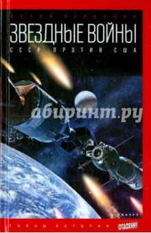 Звездные войны. СССР против СШАИстория СССР<br>История освоения околоземного пространства показана сквозь призму космической гонки вооружений.<br>