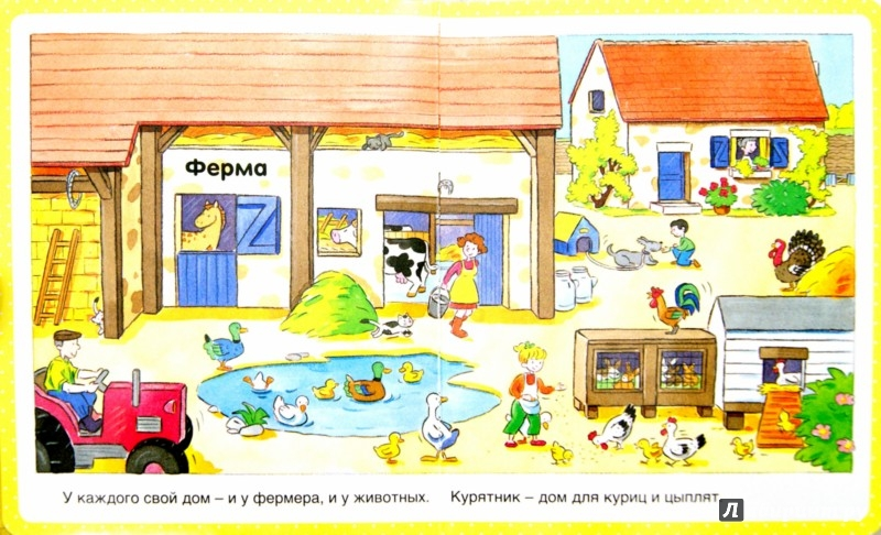 Сказка для детей 3 лет с иллюстрациями читать онлайн
