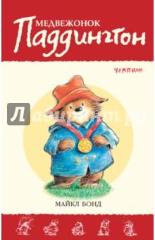 Медвежонок Паддингтон - чемпион