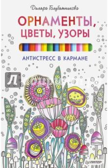 Голубятникова Диляра Орнаменты, цветы, узоры. Антистресс в кармане