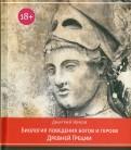 Дмитрий Жуков: Биология поведения богов и героев Древней Греции