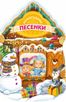 Новогодние песенкиСтихи и загадки для малышей<br>Эта книга-домик с окошком на обложке понравится каждому маленькому читателю! Ведь малыши любят все маленькое: маленькие игрушки, маленькие шоколадки и конфетки. Поэтому нет ничего удивительного, что им по душе книжки маленького формата. Именно такой книгой являются Новогодние песенки. Здесь малыш найдет замечательные песенки В лесу родилась елочка и Маленькой елочке холодно зимой… и чудесные иллюстрации талантливых художников Т. Бариновой и Ю. Щетинкиной. А если собрать все новогодние домики, выпущенные в этой серии, то получится целая улица новогодних сказок, загадок, стихов и песенок!<br>