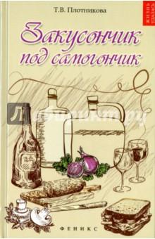 Плотникова Татьяна Викторовна Закусончик под самогончик