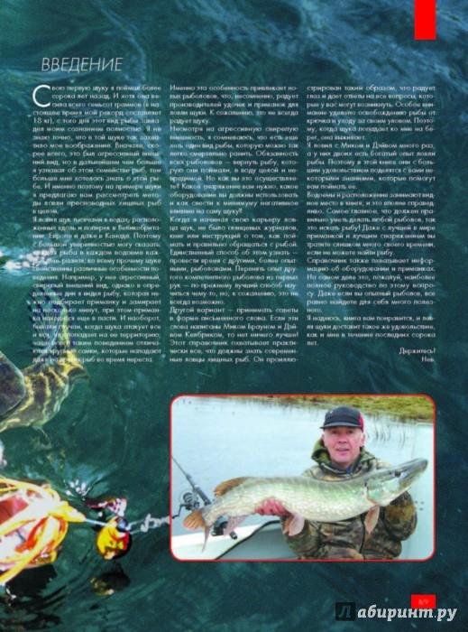 книги о рыбалке читать