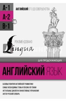 Английский язык для продолжающих. Уровень А2Английский язык<br>Книга посвящена освоению уровня A2 Pre-Intermediate знания английского языка согласно шкале языковой компетенции владения иностранным языком, используемой в Европейском Союзе.<br>Уровень A2 включает в себя: понимание, о чём идёт речь в простых, чётко произнесённых и небольших по объёму сообщениях и объявлениях; понимание при чтении коротких простых текстов; умение общаться в простых типичных ситуациях; умение писать короткие сообщения и письма личного характера.<br>Текст пособия для удобства восприятия материала организован по тематическим разделам, в каждом из которых содержится лексика по теме, диалоги, грамматический блок и упражнения.<br>Усваивая в заданном объёме предлагаемую лексику, изучая грамматические сведения и добросовестно выполняя все упражнения, можно уверенно овладеть английским языком в рамках уровня А2.<br>